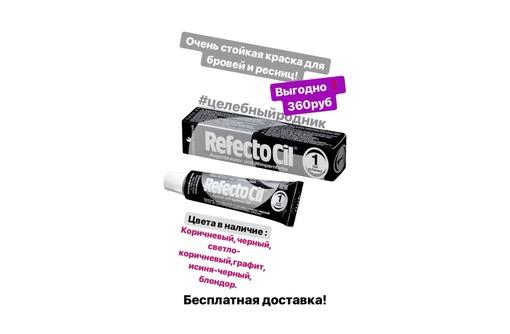Краска для бровей и ресниц Рефектоцил №1(Черная), фото — «Реклама Симферополя»