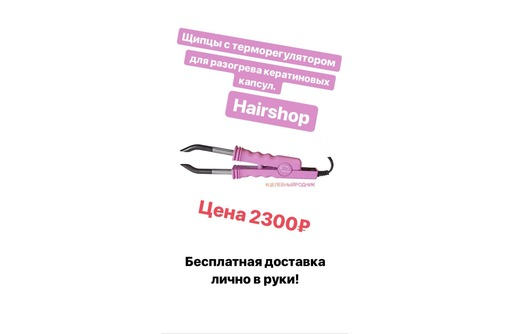 Щипцы с терморегулятором для разогрева кератиновых каксул, фото — «Реклама Симферополя»