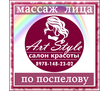 🔴Испанский (Барселонский,Каталонский) моделирующий лифтинг массаж лица  Севастополь.Шевченко, фото — «Реклама Севастополя»