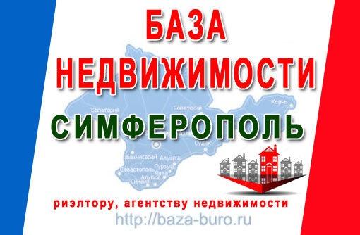 База недвижимости Симферополя, фото — «Реклама Симферополя»
