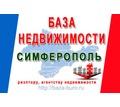 Thumb_big_baza-buro-simferopol