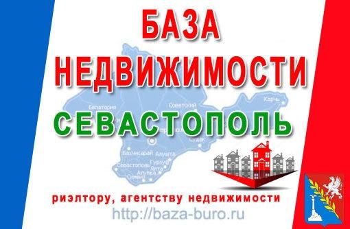 База недвижимости Севастополя. Программа для риэлтора, фото — «Реклама Севастополя»
