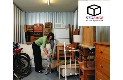 Услуги хранения вещей после продажи недвижимости, фото — «Реклама Симферополя»