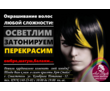Яркое радужное антоциановое окрашивание волос на шевченко в Севастополе в салоне красоты Арт Стайл, фото — «Реклама Севастополя»