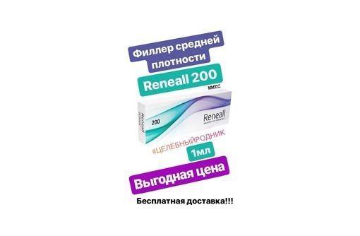 Филлер - средней плотности Ренеалл 200 (RENEALL 200) 1/2 ml, фото — «Реклама Севастополя»