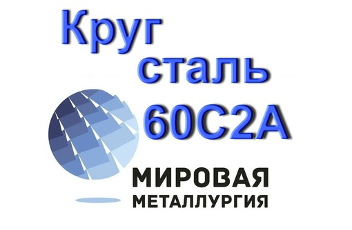 Круг 60С2А сталь 60с2 купить цена, фото — «Реклама Симферополя»