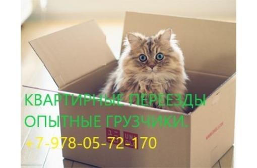 газель+грузчики квартирные переезды и многое другое., фото — «Реклама Керчи»