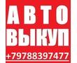 Выкуп Авто в Крыму и Севастополе Срочный Выкуп за 30 минут. Платим больше всех., фото — «Реклама Симферополя»