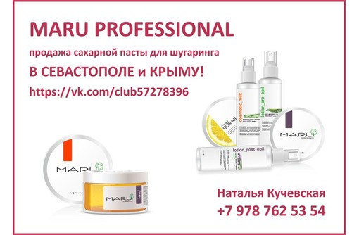 Паста для Шугаринга МАРУ КОСМЕТИК, фото — «Реклама Ялты»