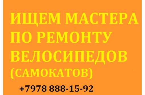 Ищем мастера по ремонту велосипедов  и самокатов (на дом к клиенту), фото — «Реклама Севастополя»