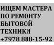 Мастера по ремонту бытовой техники приглашаем к сотрудничеству, фото — «Реклама Севастополя»