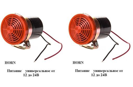 Сигнал звуковой заднего хода HORN, фото — «Реклама Севастополя»