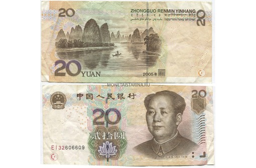 Банкнота    Китая  20  юаней, фото — «Реклама Бахчисарая»