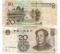 Банкнота    Китая  20  юаней - Хобби в Бахчисарае