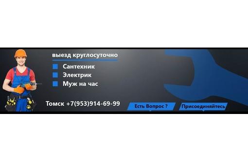 Мастер 24 часа Севастополь, фото — «Реклама Севастополя»