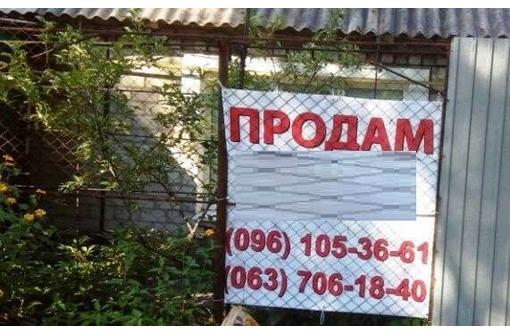 Меняю полдома в Запорожье на Крым, фото — «Реклама Судака»