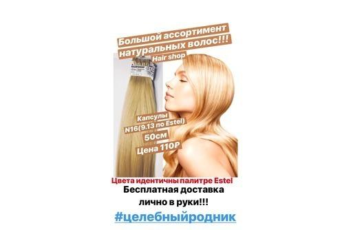 Волосы на капсулах для горячего наращивания №16(9.13) ( HAIRSHOP ) Бесплатная доставка!, фото — «Реклама Керчи»