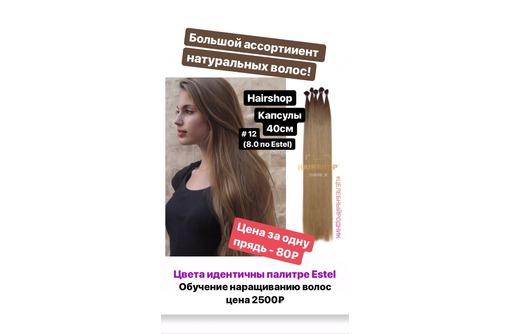 Натуральные волосы (на капсулах) №8.0. В ассортименте! ( HAIRSHOP ), фото — «Реклама Керчи»