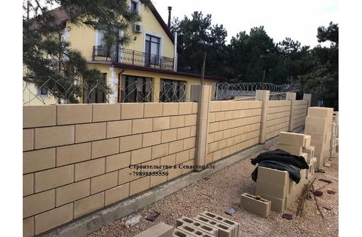 Строительство заборов в Севастополе. Фундаменты под заборы., фото — «Реклама Севастополя»
