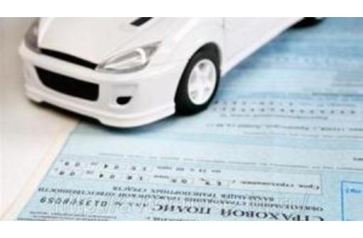 ОСАГО Страхование, Автострахование, фото — «Реклама Севастополя»