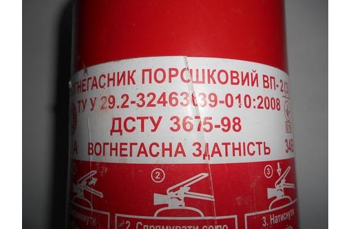 Продам огнетушитель порошковый ОП-2, фото — «Реклама Севастополя»
