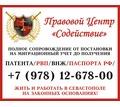 ГРАЖДАНСТВО РФ, ВИД НА ЖИТЕЛЬСТВО В СЕВАСТОПОЛЕ БЫСТРО! - Юридические услуги в Севастополе