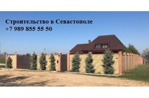 Заборы из француза под ключ в Севастополе, фото — «Реклама Севастополя»