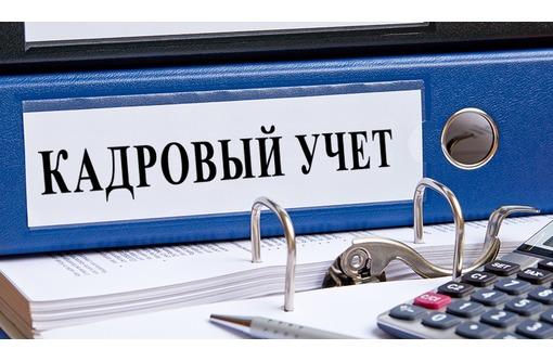 "курсы ""Кадровое делопроизводство"" очно-заочно(заочно), фото — «Реклама Евпатории»"
