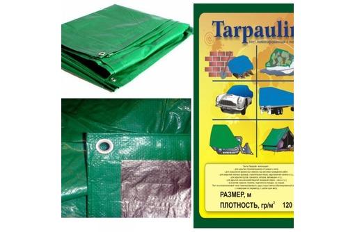 Тенты Тарпаулин-от  46руб.кв м.  Плотность 120гр.м.кв, фото — «Реклама Симферополя»