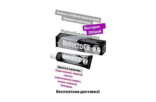 Краска для бровей и ресниц Рефектоцил (REFECTOCIL) Австрия. №1(Черная), фото — «Реклама Бахчисарая»