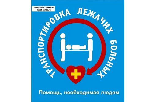 Перевозка больных инвалидов в Москву, фото — «Реклама Севастополя»