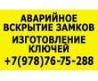 Судак.Аварийная служба открытия замков.Автомобили,квартирыДомофонные ключи на заказ..., фото — «Реклама Судака»
