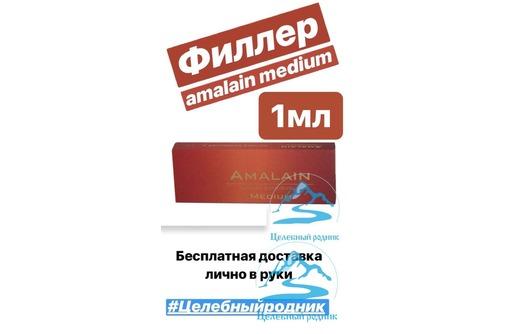 """Филлер средней плотности - Амалайн """"Медиум""""  Amaline (MEDIUM) - 1 мл. Бесплатная доставка!, фото — «Реклама Ялты»"""