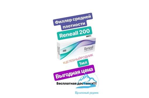 Филлеры средней плотности - Pиниалл 200 ( RENEALL 200) Объём : 1 мл. Бесплатная доставка! !, фото — «Реклама Ялты»