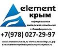 Гидроизоляция проникающего действия Element - Изоляционные материалы в Крыму