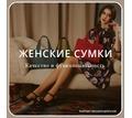 Интернет магазин женских сумок СевКажан. - Сумки в Севастополе