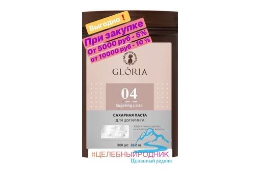 Паста сахарная для депиляции мягкая, Глория, 0,8 кг, фото — «Реклама Севастополя»