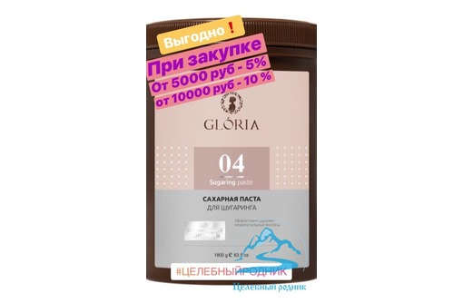 Cахарная паста для депиляции мягкая, Глория, 1,8 кг, фото — «Реклама Севастополя»