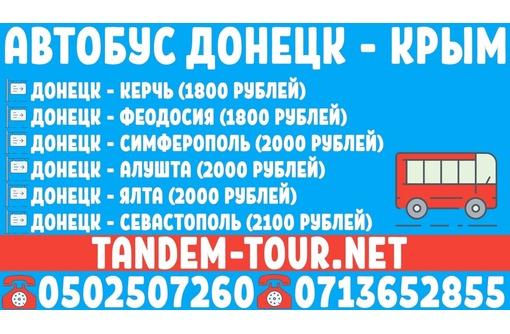 Автобус Енакиево - Крым: Севастополь, Симферополь, Ялта, Алушта, Керчь, Феодосия, Судак, фото — «Реклама Алупки»