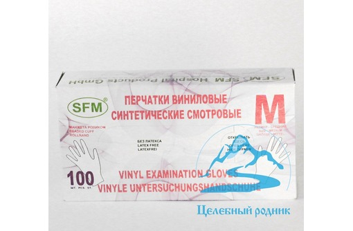 M Перчатки виниловые, фото — «Реклама Евпатории»