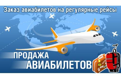 """борисфен.рф"" авиакассы, авиа, ж/д билеты, фото — «Реклама Севастополя»"