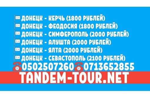 Автобус Донецк - Севастополь, Симферополь, Ялта, Алушта, Керчь, Феодосия, Судак, фото — «Реклама Алупки»