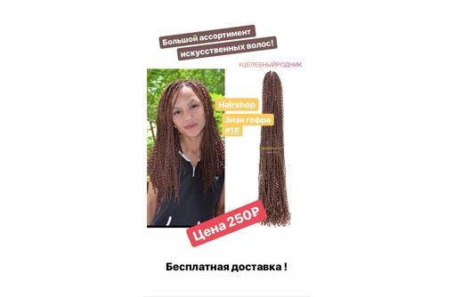 """Искусственные волосы - """"Зизи"""" Гофрированные. Цвет - № 18. Превосходное качество материала HAIRSHOP!, фото — «Реклама Керчи»"""