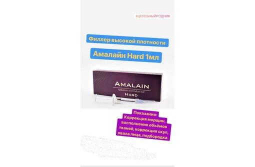 Филлер Высокой Плотности - Амалайн Хард ( Amaline HARD )1/2 ml. Бесплатная доставка! Целебный родник, фото — «Реклама Керчи»
