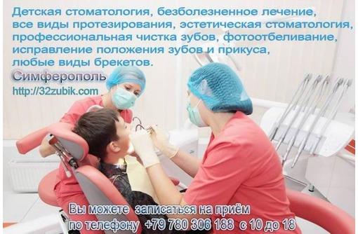 Медицинские услуги для детей. Симферополь, Крым., фото — «Реклама Симферополя»