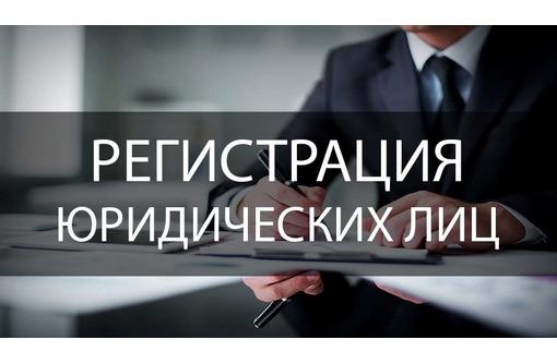 Регистрация ООО или юридического лица другой формы собственности  под ключ, фото — «Реклама Севастополя»
