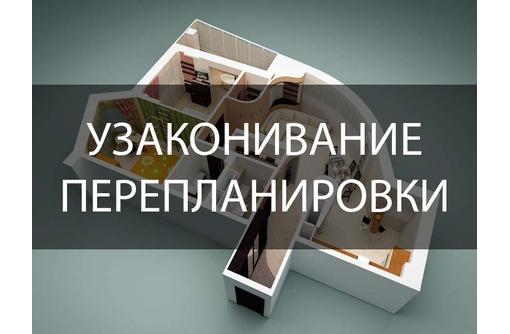 Оформление перепланировки помещений, фото — «Реклама Севастополя»