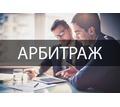 Арбитраж в Севастополе и Крыму - Юридические услуги в Севастополе