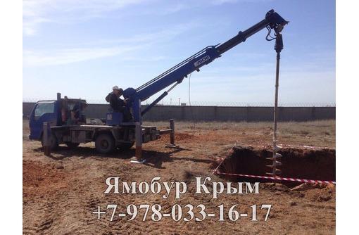 Аренда Ямобура по всему Крыму/ Бурение под строительство фундамента, опор, линий ЛЭП, фото — «Реклама Симферополя»