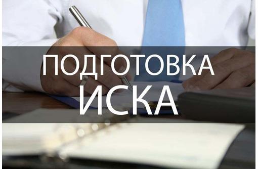 ПОДГОТОВКА ИСКОВЫХ заявленией  и возражений, фото — «Реклама Севастополя»